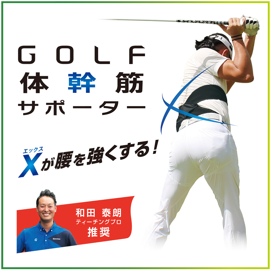 golf_taikankinsupporter_top