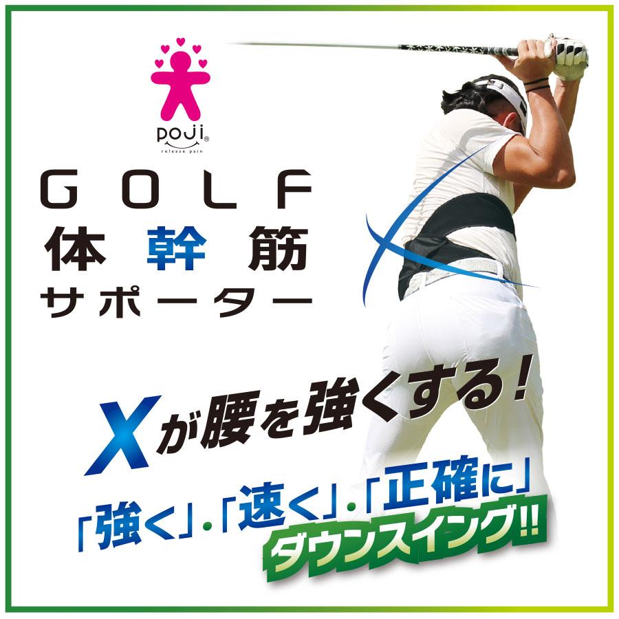 golf_taikankinsupporter_top_2.0